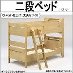 丈夫で安心タモ材の二段ベッド(カレナ)gn420