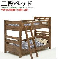 アカシア材の二段ベッドロータイプ(ブルックル)gn429送料無料