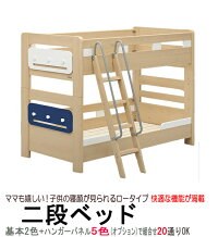 二段ベッド丈夫機能的子供ベッド(ラキッズ)gn436ft-1