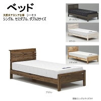 シングルベッド小棚付天然木アカシア材マット付(シーモス)gn440-1