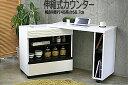 デスク兼用キッチンカウンター L字型OK 幅90〜140cm ピカピカ 機能的(suledesk)gr283-3 [01]
