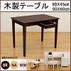 木製テーブル&コンソール90x60cm(umt-9060)gs360-2