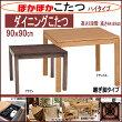 上質なダイニングコタツ単品(90x90ハイタイプ)シェルタHT-405-1
