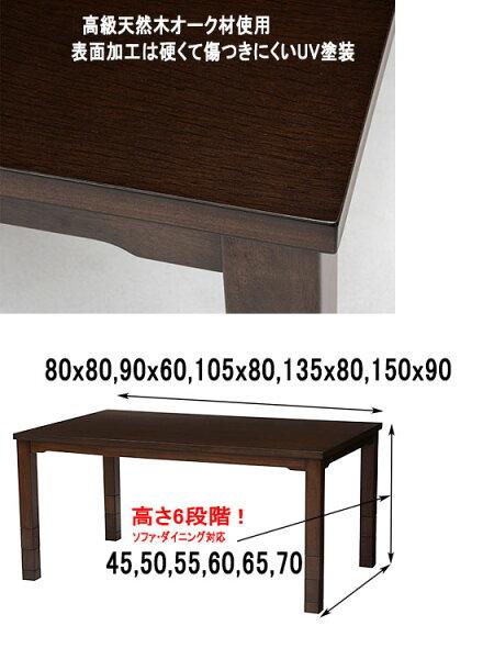ゆったり4人用高機能ダイニングこたつテーブルセット5点150x90cm(kot-7310-150)ht590-5set[]