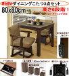 2人用 高機能 ダイニングこたつテーブルセット 3点 80x80cm(kot-7310-80)ht590-2set[代引不可][送料無料][fv]