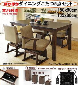 ゆったり4人用 高機能 ダイニングこたつテーブルセット 5点 150x90cm(kot-7310-150)ht590-5set[代引不可][送料無料][fv]