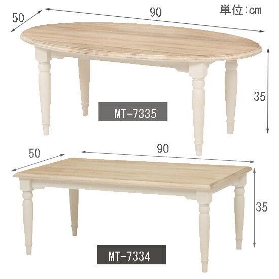 レトロ風長方形リビングテーブル(mt-7334)ht701-4