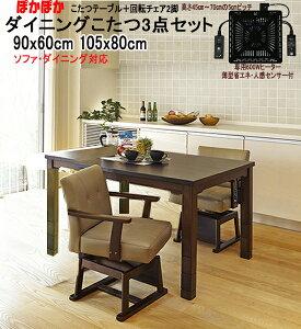 2〜1人用 高機能 ダイニングこたつテーブルセット 3点 90x60cm(kot-7310-960)ht590-1set[tw]