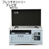 フレンチカントリー風 コンパクト TV台 幅80cm 32型対応(ffc-0001)jk578-1[tw]