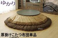 人気のしじら織り♪円形こたつ布団単品(円形・ゆかり)kh946ma-1
