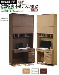 壁面収納壁面収納デスクrs006-5-8934幅89cm