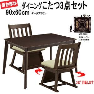 2人掛け ダイニングこたつテーブル 3点セット 長方形 90x60cm(睦月90dbr)sw213-1set-dbr[te]