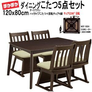 4人掛け ダイニングこたつテーブル 5点セット 長方形 120x80cm(睦月120dbr)sw213-2set-dbr[te]
