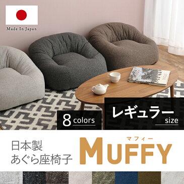 ソファ ローソファ 座椅子 座いす フロアソファ フロアチェア クッション 日本製 あぐら座椅子 『マフィー』 あぐらがしやすい 北欧 低反発 1人掛け シンプル 子供 キッズ 一人暮らし ワンルーム 新生活 ナチュラル