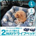 ドライブベッド ドライブボックス Lサイズ ペット ペット寝具 犬 猫 ペット用ベッド ベッド カーベッド 犬用ベッド 猫用ベッド 幼犬 成犬 老犬 エアー おねしょ ドライブ 行楽 お出かけ ベージュ ネイビー 手洗い可能 洗える カラー 送料無料
