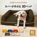 犬用ベッド ペット用 犬 ベッド XLサイズ ペットベッド 大型犬 大型 丈夫 大きい 成犬 シニア ...