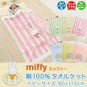 Nl-mf-towelket-01