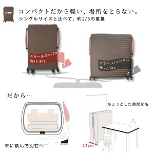 折りたたみベッド/コンパクトサイズ