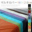 ディアカラー マルチカバー / 約190×250cm(長方形/約3畳)(無地/マルチクロス/ベッドカバー/ベッ...