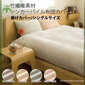 抗菌・清浄効果がある竹繊維カバーリングシリーズ『掛カバー/シングルサイズ』おしゃれさ、機能...