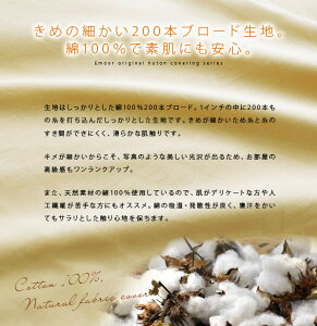 綿100%200本ブロード布団カバーセット