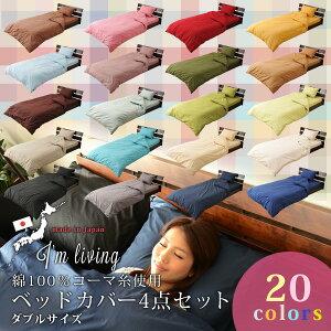 【レギュラーサイズ】20色展開日本製ベッド用布団カバーセット