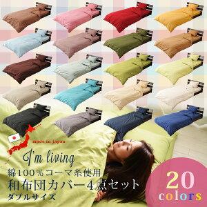 【レギュラーサイズ】20色展開日本製和布団用カバーセット