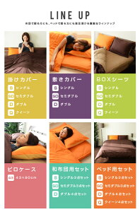 布団カバー3点セット【眠る化粧品フロムカラー】掛け敷き枕カバー