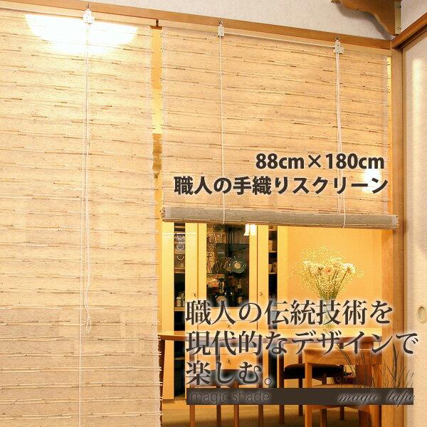 手織り スクリーン 88×180cm 目隠し パーテーション カフェ 飲食店 【送料無料】