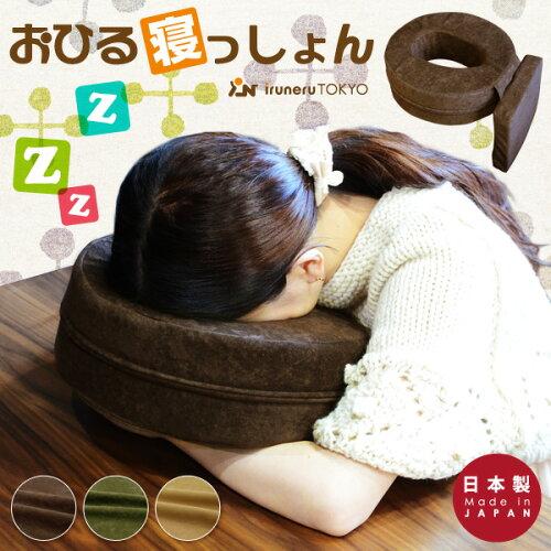 日本製 デスクでお昼寝できるクッション 『おひる寝っしょん』 クッション 昼寝 おひるね 睡眠 ア...