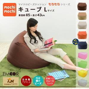 マイクロビーズ ビーズクッション 国産 日本製 極小ビーズ スムースニットどんな姿勢でもリラッ...
