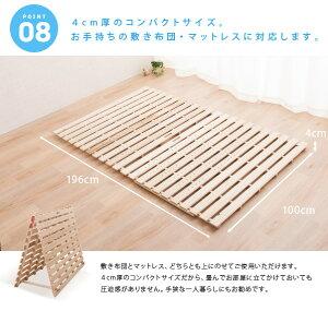2つ折り桐すのこベッドシングルすのこベッドスノコベッド木製ベッド『フランコタワー』折り畳んで布団干しも可能