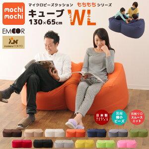 ジャンボ クッション シリーズ キューブ mochimochi マイクロビーズクッション ソファー エムール