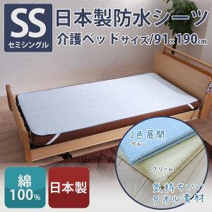 日本製防水シーツセミシングルサイズ(介護ベッドサイズ)