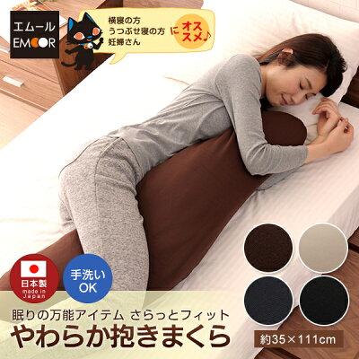 体にフィットする抱き枕。横向き寝、うつぶせ寝、いびき解消に♪