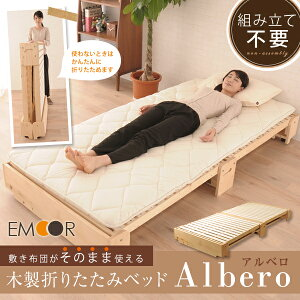 木製 折り畳みベッド 折りたたみベッド すのこベッド 収納ベッド 組立不要 敷き布団対応サイズ ...