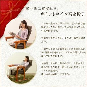 ポケットコイル高座椅子【送料無料】