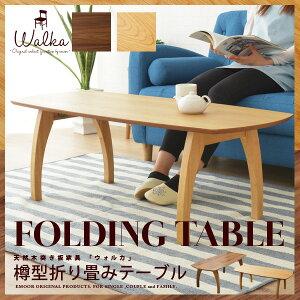 折りたたみテーブル 折り畳みテーブル 折りたたみ テーブル table リビングテーブル センターテ...