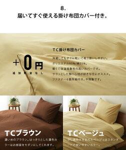 日本製エクセルゴールドイギリス産ホワイトダックダウン90%羽毛布団「アウローラ」カバー付