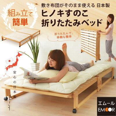 木製 折り畳みベッド 折りたたみベッド すのこベッド ヒノキベッド 日本製 収納ベッド 組立簡単...