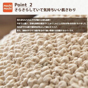 【ビーズクッション専用カバー】『mochimochi』もちもちシリーズキューブ専用くしゅくしゅカバー
