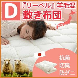 日本製・防虫・抗菌防臭『リーベル』5層構造極厚敷き布団