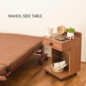 メホールサイドテーブル
