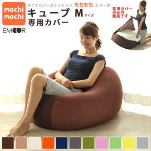 【ビーズクッション専用カバー】 『mochimochi』 もちもちシリーズ キューブMサイズ専…