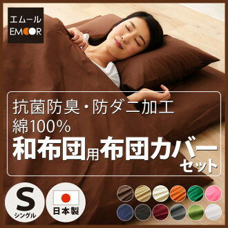 100% of cover mattress カバーピロケース pillow slip cotton with credit cover covers cover made in three points of futon cover set single Japan for sum futon floor antibacterial deodorization tick processing tick prevention futon cover set bedding new life-proof