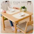 天然木アッシュ ダイニングテーブル table 正方形 木製ダイニングテーブル 北欧 ミッドセンチュリー 食卓 2人用 シンプル ナチュラル dining 【送料無料】 エムール