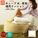 日本製 mochimochiキューブMサイズ専用 補充クッション 約55×55cm ビーズ ビーズクッション 補充 マイクロビーズ 補充用 約0.5mm ソファ クッション エムール