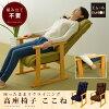 レバー式高座椅子