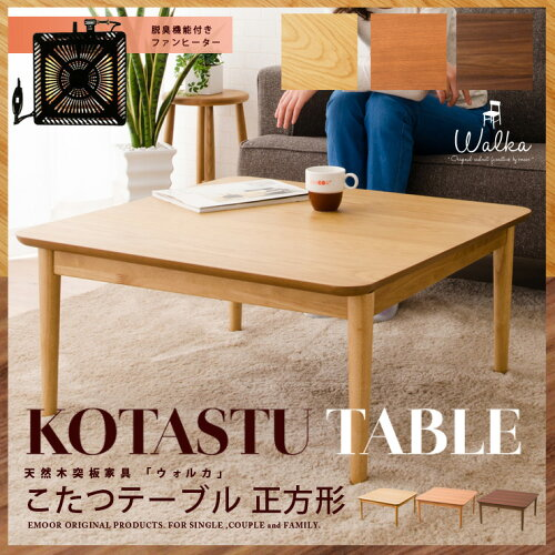 ウォールナット突き板 こたつ コタツ 炬燵 テーブル 正方形 75cm×75cm こたつテーブル ウォルナッ...