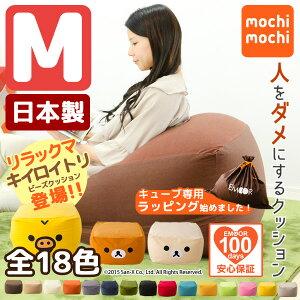 マイクロビーズクッション『mochi』-モチ-シリーズキューブMサイズ【日本製】
